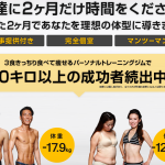 肉も魚も食べて痩せる。痩せたいなら食べるべき。24/7ワークアウト 名古屋栄