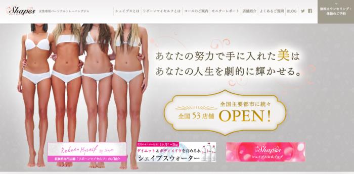 女性専用シェイプス(shapes)・名古屋店に通っていた人の口コミ