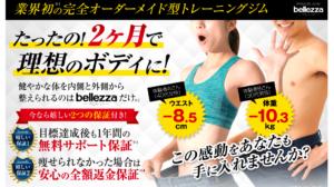 bellezza(ベレッツァ)