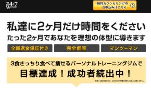 24/7ワークアウト大阪