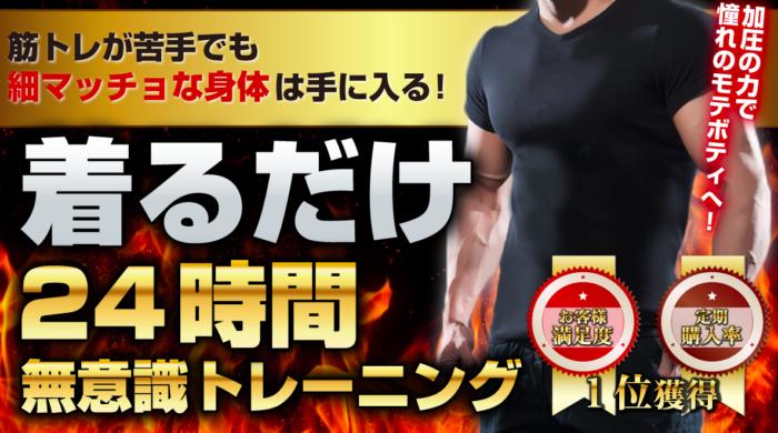 【スリムゼウス】着るだけでダイエットを助けてくれる加圧シャツ!!