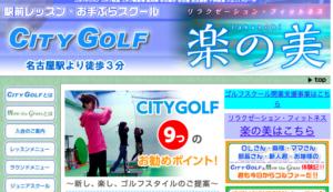 CityGolf(シティーゴルフ)