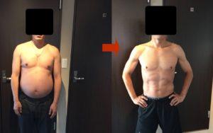 ダイエット成功Before&after