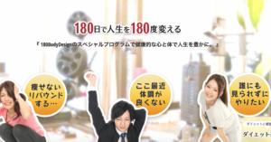 180BodyDesign